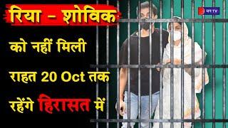 Rhea-Shovik को नहीं मिली राहत ,20 अक्टूबर तक बढ़ी न्यायिक हिरासत में | JAN TV