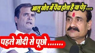 राहुल गांधी आलू खेत में होता है या पेड़ पर, राहुल बोले BJP नेता मोदी से ये बात पूछो पहले