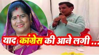 इमरती देवी को कांग्रेस की याद आई ये बोल गई.... मध्य प्रदेश उप चुनाव Update