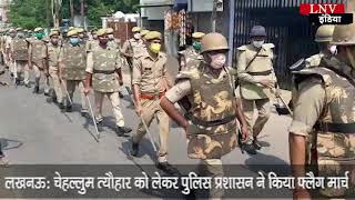 लखनऊ: चेहल्लुम त्यौहार को लेकर पुलिस प्रशासन ने किया फ्लैग मार्च