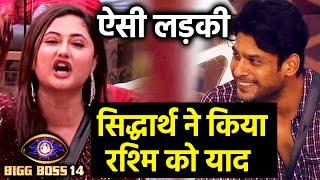 Bigg Boss 14 | Sidharth Shukla Ko Aayi Rashmi Desai Ki Yaad - Aisi Ladki, Kya Boli Rashmi?