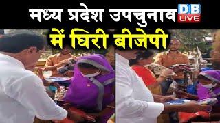 Madhya Pradesh उपचुनाव में घिरी BJP| कभी नोट, तो कभी साड़ी बांट रहे बीजेपी के नेता |#DBLIVE