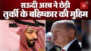 तुर्की राष्ट्रपति के बयान पर भड़का सऊदी, तुर्की की हर चीज के बहिष्कार की मांग