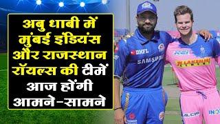 IPL 2020 Rajasthan Royals Vs. Mumbai Indians