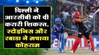 Royal Challengers Banglore Vs. Delhi Capitals