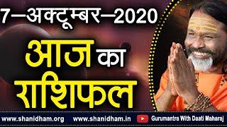 Gurumantra 07 October  2020   Today Horoscope   Success Key   Paramhans Daati Maharaj