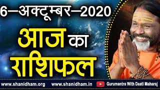 Gurumantra 06 October  2020   Today Horoscope   Success Key   Paramhans Daati Maharaj