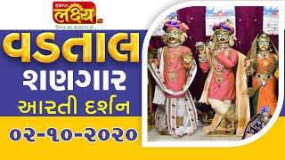 Vadtal Shangar Aarti Darshan || 02-10-2020