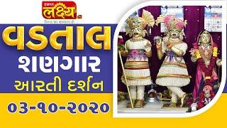 Vadtal Shangar Aarti Darshan || 03-10-2020