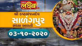 Salangpur Sandhya Arti || Shree Kashtbhanjan Dev || Salangpur || 03-10-2020