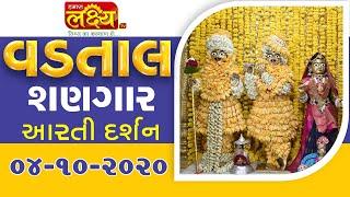 Vadtal Shangar Aarti Darshan || 04-10-2020