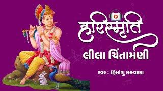 Harismruti || Lila Chintamani || Lyrical Video 2020 || Tirthdham Sardhar - Himanshu Makavana