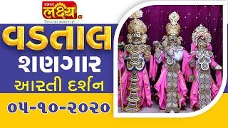 Vadtal Shangar Aarti Darshan || 05-10-2020