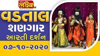 Vadtal Shangar Aarti Darshan || 07-10-2020