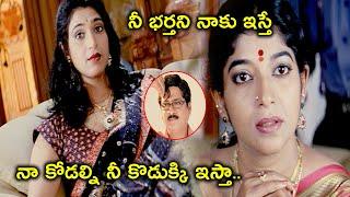 నా కోడల్ని నీ కొడుక్కి ఇస్తా.. | Latest Telugu Movie Scenes | Bhavani HD Movies
