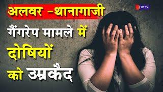 Khas Khabar | Rajasthan - ALWAR GANGRAPE | 4 दोषियों को उम्रकैद, एक को 5 साल की सजा | JAN TV