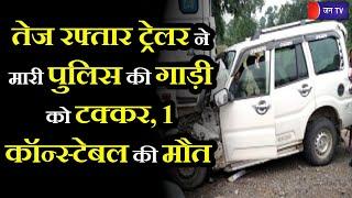 Churu Police | चूरू से जयपुर आ रही पुलिस टीम को ट्रेलर ने मारी टक्कर, चकनाचूर हुई पुलिस की जीप