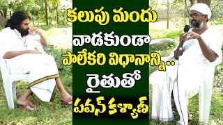 Pawan Kalyan Interaction With a Farmer about Organic Forming   Janasena Party   Top Telugu TV
