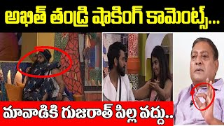 Akhil Sarthak Fanther Shocking Comments On Akhil & Monal Gajjar Marriage | Bigg Boss 4 | TopTeluguTV