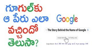 గూగుల్కు ఆ పేరు ఎలా వచ్చిందో తెలుసా..? The Story Behind the Name of Google | Top Telugu TV