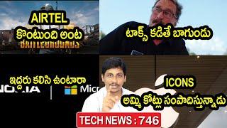 TechNews in Telugu 746 :Samsung S20 FE,Flipkart sales,amazon sales,PUBG and Airtel,Nokia,Poco c3