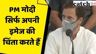 PM मोदी सिर्फ अपनी इमेज की चिंता करते हैं -राहुल गांधी | Catch Hindi