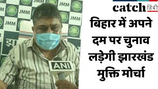 Bihar Election 2020: बिहार में अपने दम पर चुनाव लड़ेगी झारखंड मुक्ति मोर्चा | Catch Hindi