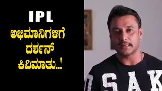 Challenging Star Darshan special video about IPL | IPL 2020 | Darshan