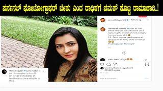Yash reacts on Radhika Pandit request | Yash | Radhika Pandit
