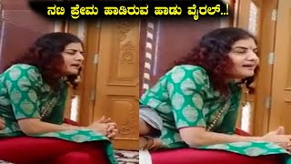 Actress Prema Singing Kannada Song | after long time prema video viral