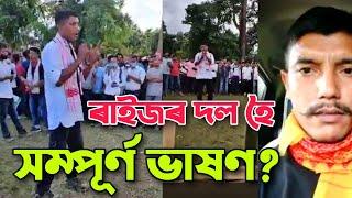 Himanshu gogoi Live: সম্পূৰ্ণ ভাষণ চাওঁক বুজিপাব? ft. Raijor dal, akhi; gogoi