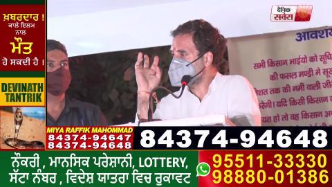अपनी Rally के आखरी पड़ाव में Kurukshetra पहुंचे Rahul Gandhi