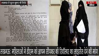 लखनऊ: महिलाओं ने डीएम को ज्ञापन सौंपकर की रिवॉल्वर का लाइसेंस देने की मांग