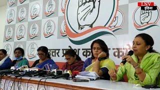 यूपी में महिलाओं पर बढ़ रहे अपराधों को लेकर कांग्रेस की महिला नेताओं ने कही ये बात..