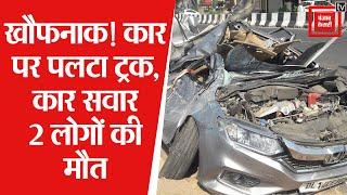 दिल्ली: लाजपतनगर फ्लाईओवर के नीचे चलती कार पर गिरा कंटेनर, कार के उड़े परखच्चे
