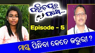 Parichaya Ra Pathe   EP 05   COVID19 EXPERT Dr. Manoj Sahu   ଗ୍ୟାସ୍ ସମସ୍ୟା ରୁ ମୁକ୍ତି ପାଇବେ କିପରି?
