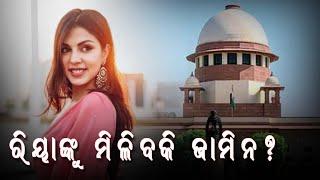 Riya chakravati case file today - ରିୟାଙ୍କୁ ମିଳିବକି ଜାମିନ?