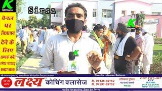 किसानों का सदर थाना में हल्ला बोल, थाने के अंदर ही शुरू किया धरना, पुलिस पर लगाए आरोप l k haryana l