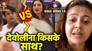 Bigg Boss 14: Devoleena Reaction On Sidharth Shukla And Devoleena Fight During Task