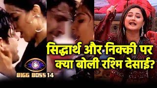 Bigg Boss 14: Sidharth Aur Nikki Tamboli Par Rashmi Desai Ka COMMENT, Aisi Ladki Par Kya Boli?