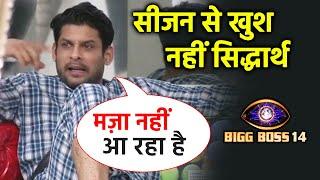 Bigg Boss 14: Sidharth Shukla Nahi Hai Is Season Se Khush, Janiye Kya Bole Sidharth | BB 14 Update