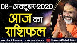 Gurumantra 08 October  2020   Today Horoscope   Success Key   Paramhans Daati Maharaj