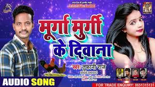 मुर्गा मुर्गी के दीवाना - Toofani Raj - Murga Murgi Ke Deewana - Bhojpuri Hit Song 2020
