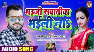 भउजी सवातीया भईली ना - Sonu Singh Rajpoot - Bhauji Sawatiya Bhaili - Bhojpuri Hit Song 2020
