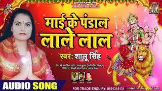 माई के पंडाल लाले लाल बा - Shalu Singh - Maai Ke Pandal Lale Laal Ba - Bhojpuri Hit Song 2020
