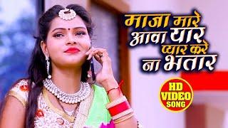 #Shilpi Raj - मज़ा मारे आवा यार प्यार करें न भतार - Monu Lal Yadav - Bhojpuri Hit Song 2020