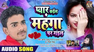 #Nisha Singh - प्यार कइल महंगा पड़ गईल - Guddu Raj - Pyaar Kayil Mahanga Padh Gayil - Sad Song 2020