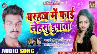 बरहज में फाई लहसु डुपता - Durgesh Deewana - Barhaj Mein Faai Lahsu Dupata - Hit Song 2020