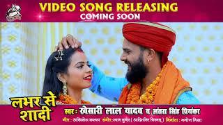 Lover Se Shadi ► Trailer | #Khesari Lal Yadav || लभर से शादी || #Antra Singh | Aadishakti Films