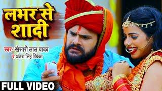 #VIDEO | लभर से शादी | #Khesari Lal Yadav | Lover Se Shadi | #Antra Singh | Bhojpuri Song 2020